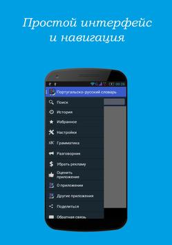 Португальско-русский словарь poster