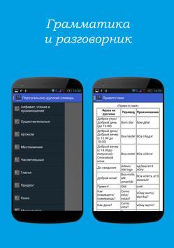 Португальско-русский словарь apk screenshot