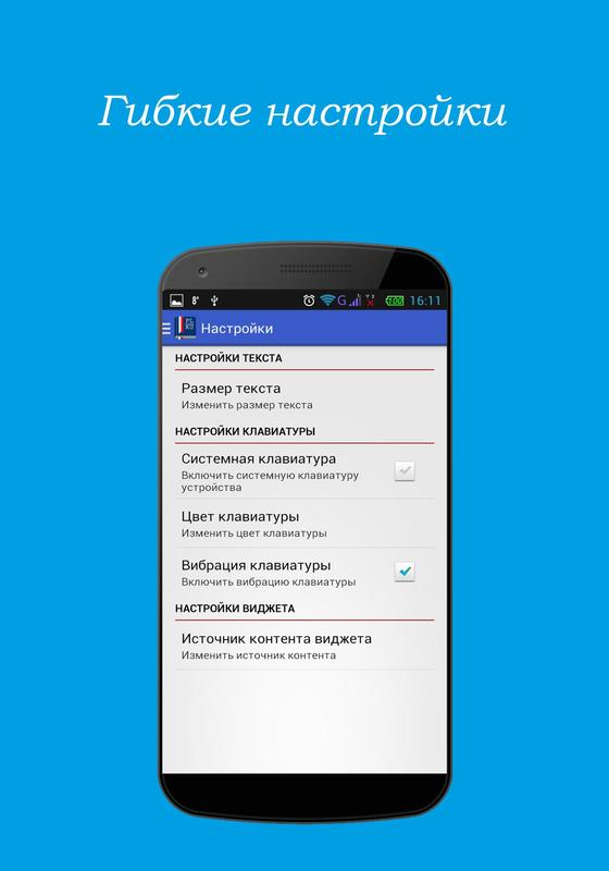 Польско программу словарь русский