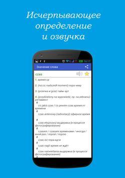Польско-русский словарь Free apk screenshot