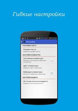 Русский толковый словарь 9 в 1 apk screenshot