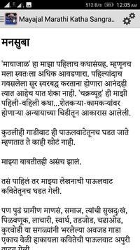 Mayajal Marathi Katha Sangrah apk screenshot