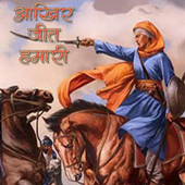 Aakhir Jeet Hamari Hindi Novel icon