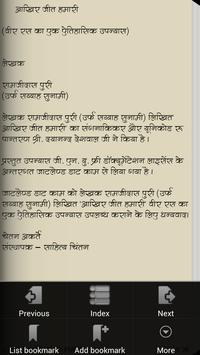 Aakhir Jeet Hamari Hindi Novel apk screenshot
