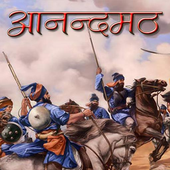Aanandmath Hindi BankimChandra icon