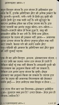 Aanandmath Hindi BankimChandra apk screenshot