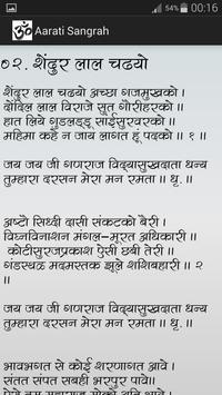 Aarati Mantra Chalisa Sangrah apk screenshot