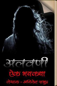 Alavani - Marathi Horror Story poster