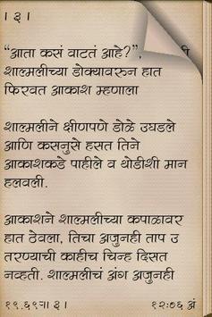Alavani - Marathi Horror Story apk screenshot
