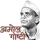 Amol Gosti Marathi Story Book icon