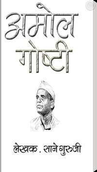 Amol Gosti Marathi Story Book poster
