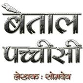 Baital Pachisi in Hindi icon