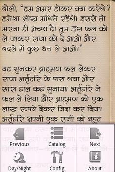 Baital Pachisi in Hindi apk screenshot