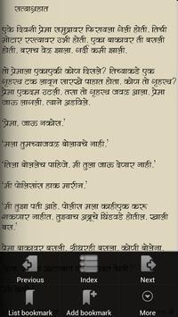 Bebi Saroji Marathi Novel apk screenshot