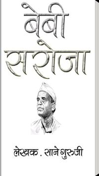 Bebi Saroji Marathi Novel poster