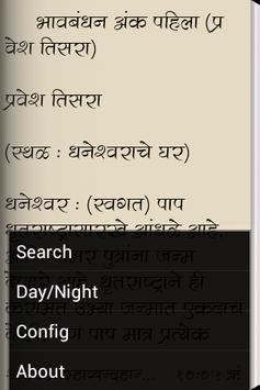 Bhavbandhan - Marathi Play apk screenshot