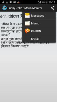 Funny Joke SMS in Marathi apk screenshot