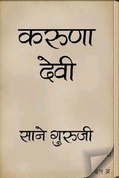 Karunadevi Marathi Book poster