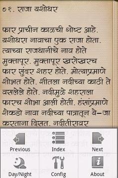 Karunadevi Marathi Book apk screenshot