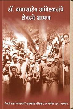 Dr. Ambedkar's Last Speech poster