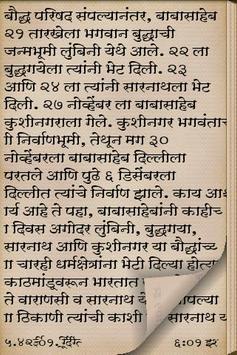 Dr. Ambedkar's Last Speech apk screenshot