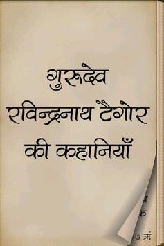 Rabindranath Tagore in Hindi poster