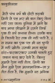 Rabindranath Tagore in Hindi apk screenshot