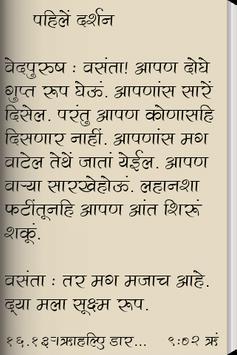 Sonya Maruti by Sane Guruji apk screenshot