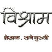 Marathi Book Vishram icon