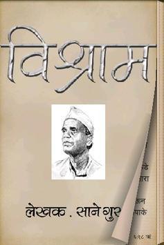 Marathi Book Vishram poster