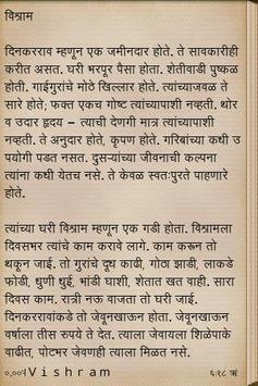 Marathi Book Vishram apk screenshot