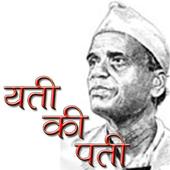 Yati Ki Pati Marathi eBook icon