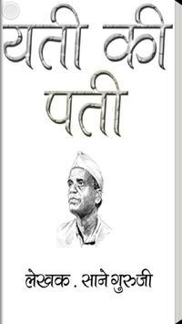 Yati Ki Pati Marathi eBook poster