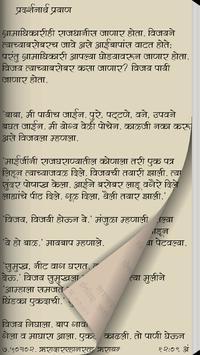 Yati Ki Pati Marathi eBook apk screenshot