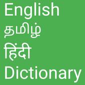 English to Tamil and Hindi icon