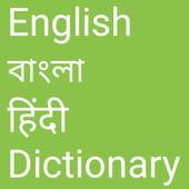 English to Bangla and Hindi icon