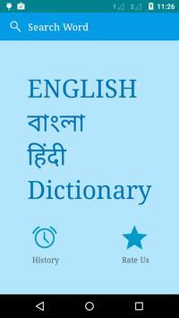English to Bangla and Hindi poster
