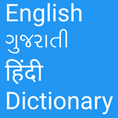 English to Gujarati and Hindi icon