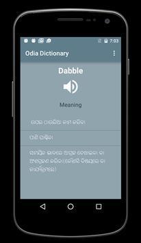 English to Odia Dictionary apk screenshot