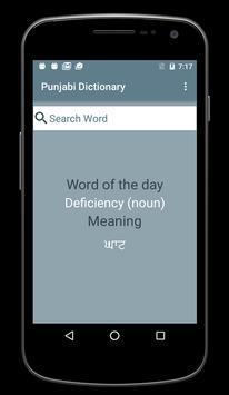 English to Punjabi Dictionary poster