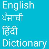 English to Punjabi and Hindi icon