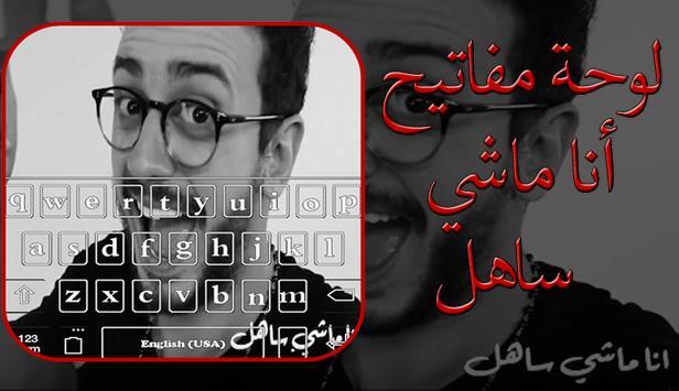 Saad Lamjarred Ghaltana apk screenshot