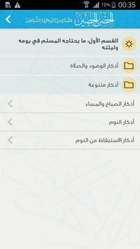 الحصن الحصين apk screenshot