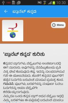 Planet Kannada apk screenshot