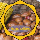 وصفات رمضان حورية المطبخ icon