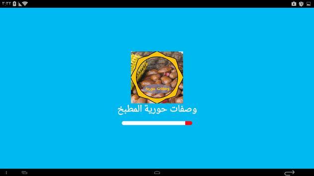 وصفات رمضان حورية المطبخ poster