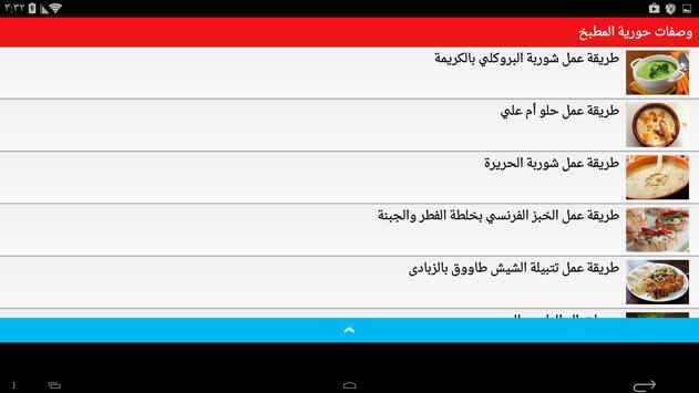 وصفات رمضان حورية المطبخ apk screenshot