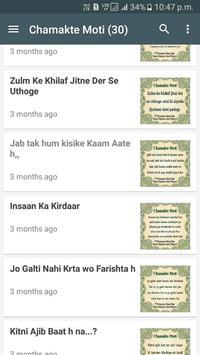 Aaj ka Sabaq by MYP apk screenshot