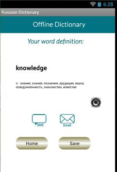 Russian English Dictionary apk screenshot