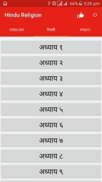 Hindu Religion (Gita) apk screenshot